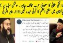 مولانا تقی عثمانی کے سعودی عرب مخالف بیان پر طاہر اشرفی کا ردعمل ؛ پاکستان میں مفتی اعظم کا کوئی عہدہ نہیں، سوشل میڈیا پر بحث